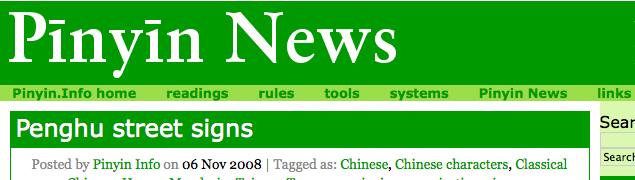 pinyin-news