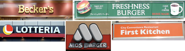 5-japanese-fast-food-places